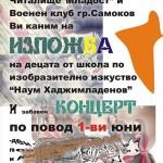Изложба и концерт за Деня на детето