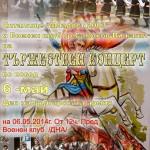 Тържествено ще почетем Деня на българската армия
