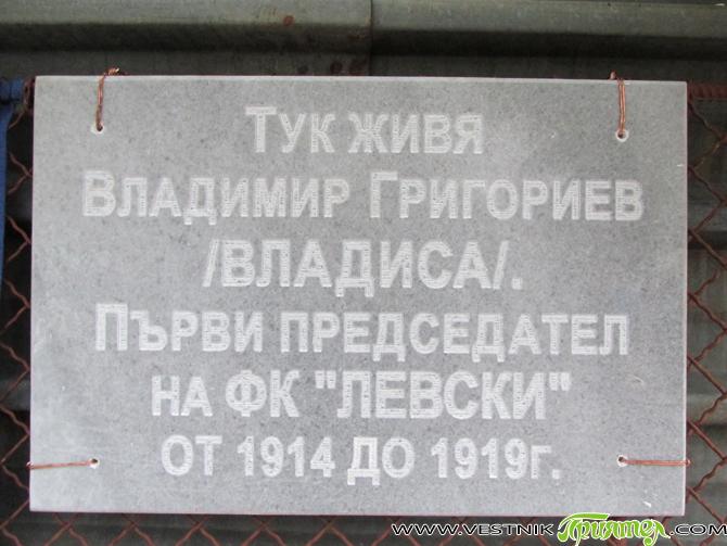 """В понеделник вечерта, на 26 май, на ул. """"Цар Борис ІІІ"""" № 76 в града ни, на мястото на къщата, където е живял един от създателите и първи председател на […]"""