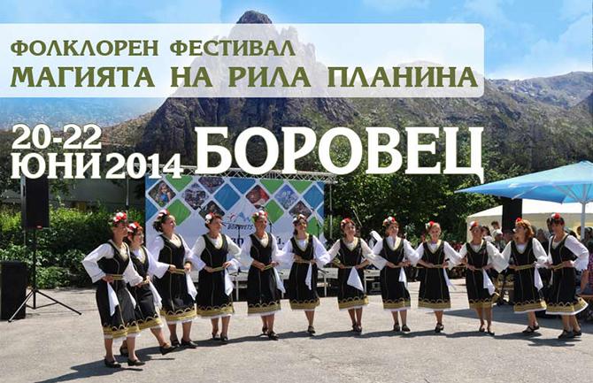"""В петък, събота и неделя – от 20 до 22 юни, в курорта ще се състои фолклорният фестивал """"Магията на Рила планина"""". Петъчният ден ще започне с изложба-базар на ръчно […]"""