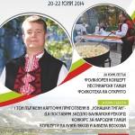"""Програма за празника """"Магията на Рила планина"""" в Боровец"""