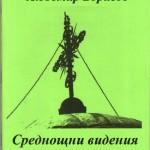 "Любомир Борисов издаде ""Среднощни видения"""