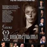"""Младежката театрална студия ще представи """"Госпожа министершата"""" от Бранислав Нушич"""