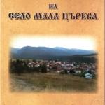 Нова книга за Мала църква излезе