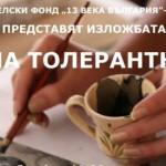 Международен младежки фестивал на изкуствата – в Самоков през септември