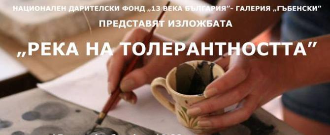 """От 6 до 13 септември в града ни ще се състои Третият международен младежки арт фестивал по проект """"Река на толерантността"""". Организатор е Националният дарителски фонд """"13 века България"""". Идеята […]"""