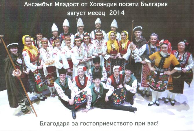 Ако някой ми беше казал, че холандци ще пеят български песни и ще играят наши танци така, че да извикват сълзи в очите на много хора, нямаше да му повярвам. […]