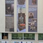 Транспаранти в центъра очертават националния принос на Самоков