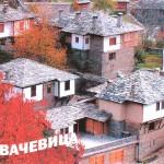 В Лещен и Ковачевица – пътуване към родното