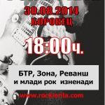 """""""Рок в Рила"""" ще бъде на 30 август в Боровец"""