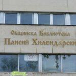 """""""Библиотеката – активен участник в обществения живот"""""""