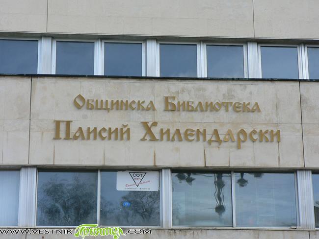 """Общинската библиотека """"Паисий Хилендарски"""" започна да изпълнява проект """"Правна информация в обществените библиотеки"""". Предвижда се да се въведе нова електронна услуга в библиотеката, което да съдейства за подобряване на дейността […]"""