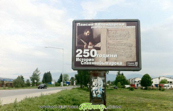 По повод на два филма на Българската национална телевизия искам за сетен път да кажа, че родното място на Паисий Хилендарски не е Банско, както се твърди там, а Самоков. […]