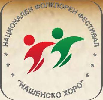 """Първият национален фолклорен фестивал """"Нашенско хоро"""" ще се състои в Самоков на 1 ноември. Инициативата е на Школата за народни танци """"Сънденс"""" и на Община Самоков. Идеята е начинанието да […]"""