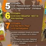 Екстремни мото- и авторали на 6 и 7 септември