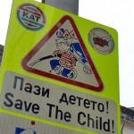 """Полицейска акция """"Деца на училище! Да ги пазим на пътя!"""""""