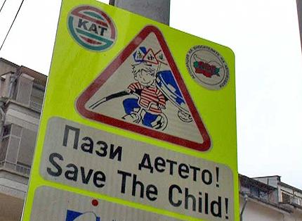 """С цел да се ограничат предпоставките за пътни злополуки с учащи се от началото на септември до 31 октомври се провежда традиционната полицейска акция под надслов """"Децата тръгват на училище! […]"""