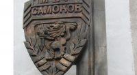Самоковска следа имаше на републиканското първенство по ски алпийски дисциплини и биатлон за служителите на Министерството на вътрешните работи, състояло се от 13 до 16 март в Банско. Служителят на […]