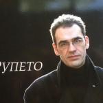 Книга за Румен Тосков представят в Созопол