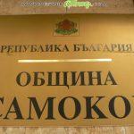 Определят местните данъци и такси в Самоков на 31 януари
