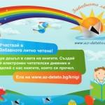Самоков е сред най-четящите градове