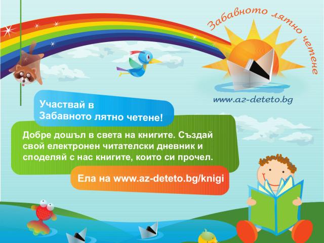 """В кампанията """"Забавното лятно четене"""" Самоков е единственият не областен град, който е сред първите. Там компания му правят София, Русе, Пловдив, Враца, Добрич, Видин и др. Финалът на кампанията […]"""