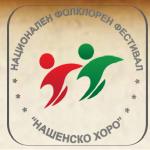 """""""Нашенско хоро"""" в Самоков на 14 ноември"""