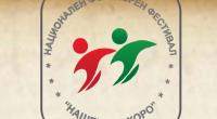 """В """"Арена Самоков"""" на 14 ноември, събота, за седми път ще се състои традиционният национален фолклорен фестивал """"Нашенско хоро"""". Ще се проведе и вторият етап на начинанието """"От любов към […]"""