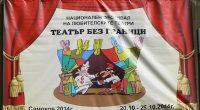 """Самоков ще бъде домакин чрез читалище-паметник """"Отец Паисий"""" през следващата седмица на Шестия национален фестивал на любителските театри """"Театър без граници"""". В рамките на шест дни – от 23 до […]"""