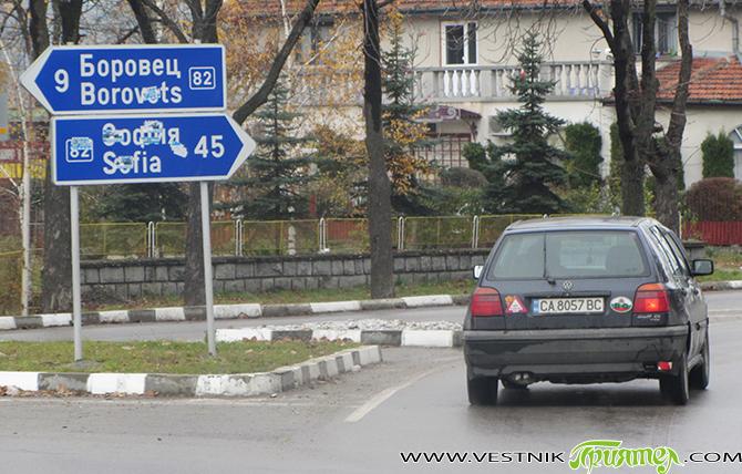 Известно е, че много самоковци работят и учат в София и пътуват всеки ден до столицата. Някой пък направо са наели квартири или дори са се преместили в най-големия град […]
