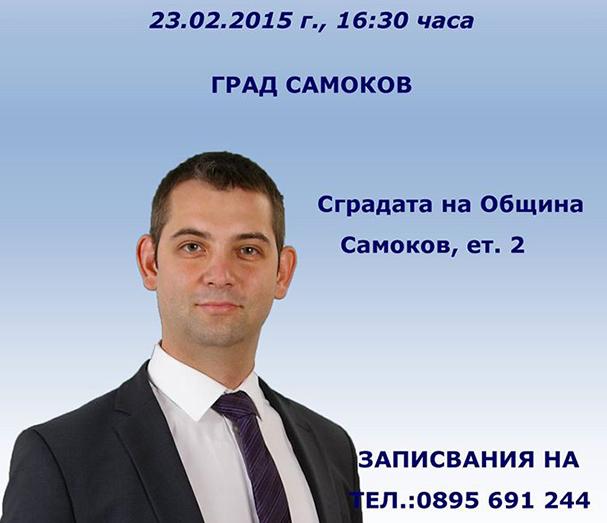 Приемна в Самоков ще има в понеделник, на 23 февруари, народният представител от Реформаторския блок Димитър Делчев. Приемният ден за гражданите е от 16.30 ч. на втория етаж в сградата […]