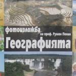 Проф. Румен Пенин открива географска фотоизложба в Самоков