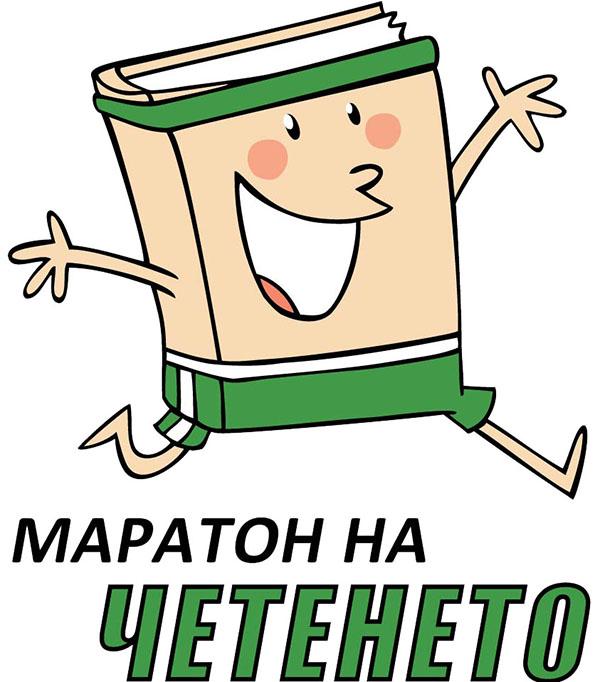 """Общинска библиотека """"Паисий Хилендарски"""" за десета поредна година се включва в националната кампания """"Маратон на четенето"""" и кани гражданите на Самоков да вземат участие в инициативата на библиотеката """"Сподели радостта […]"""