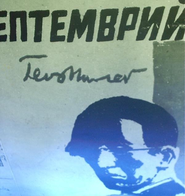 """Изложба за Гео Милев е подредена в Общинската библиотека """"Паисий Хилендарски"""". Поводът е 120-годишнината от рождението на големия поет. х х х Кандидатите за лични асистенти и кандидатите за потребители […]"""
