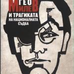Иван Гранитски представя книга за Гео Милев в Самоков