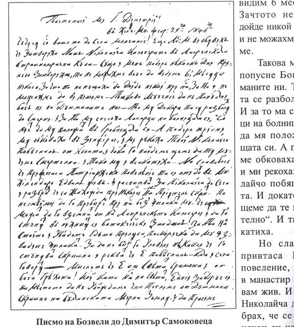 По повод 230 години от рождението на великия възрожденец Всеки просветен българин знае, че Неофит Бозвели е един от най-заслужилите дейци на Българското възраждане – инициатор, апостол и дипломат в […]