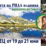 """""""Магията на Рила"""" – в Боровец в събота и неделя"""