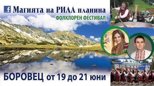 """Третият традиционен фолклорен фестивал """"Магията на Рила планина"""" ще се състои на 20 и 21 юни – събота и неделя, в хотел """"Самоков"""" в Боровец. Първоначално бе предвидено форумът да […]"""