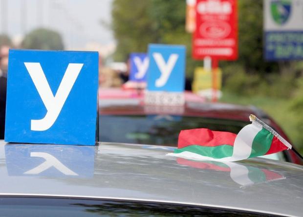 """Българският автомобилен съюз награждава 1000 отличници-абитуриенти от столицата и Софийска област с безплатни шофьорски курсове, категория """"В"""". За да получат зрелостниците предвижданото безплатно обучение, директорите на училищата трябва да изпратят […]"""