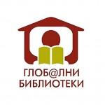 Библиотеката спечели нов проект