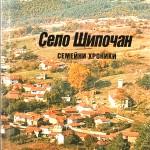 """Село Шипочан – семейни хроники"" – една уникална книга"