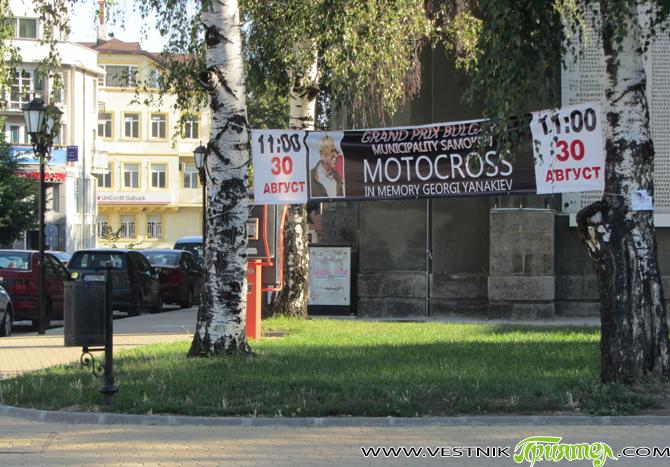"""Над 120 състезатели от 7 страни се очаква да се включат в поредния кръг от източноевропейския шампионат по мотокрос – на 30 август /неделя/ от 11 ч. на мотополигон """"Ридо"""". […]"""