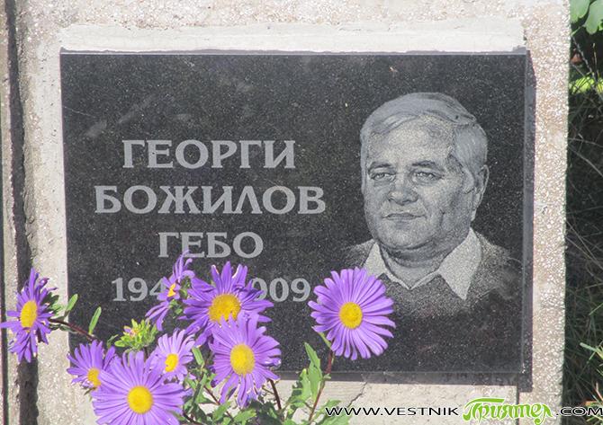 """На 22 юни се навършват 8 години, откакто ни напусна Георги Божилов-Гебо. Отиде си, но след себе си остави дълбока следа, която аз се старая да продължа. Само фестивалът """"Бобфест"""" […]"""