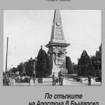 Самоковски автор издаде книга за Левски