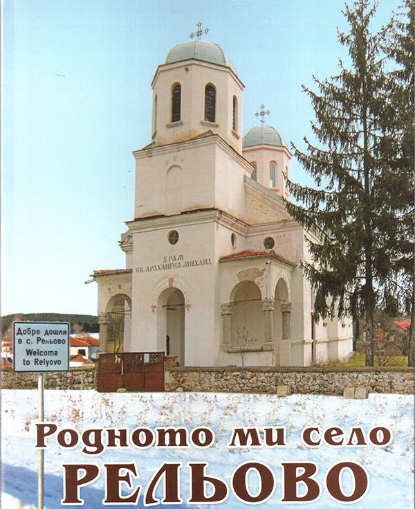 Така е нарекъл новата си книга Любчо Бандров. На около 120 страници той разказва за историята и днешния ден на своето село, за училището, читалището, кооперацията, за черквите, бита и […]