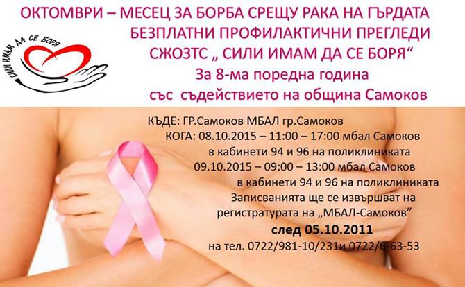 Безплатни прегледи и кръводаряване се организират в Самоков на 7, 8 и 9 октомври по случай Световния месец за борба срещу рака на гърдата. В сряда, на 7 октомври, сдружение […]