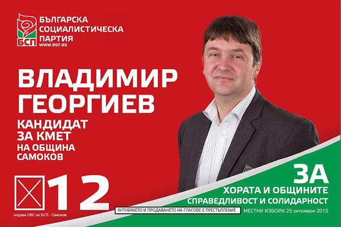 Избори 2015 . БСП Моята предизборна кампания не започва вчера или днес. Тя започна на 8 ноември 2011 година – денят, в който седнах на кметския стол… Мандат 2011–2015 година […]