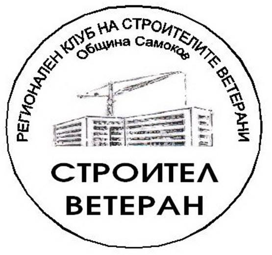 Самоковските строители-ветерани бяха домакини на 17 и 18 май на своите колеги от Димитровград. Гостите, придружени от внушителна група членове на самоковския клуб, посетиха Цари мали град. Директорът на самоковския […]