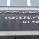 От НАП обещаха по-малко бюрокрация