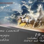 Честваме Конския Великден с кушия и фолклорна програма